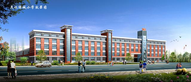 名称:文化绿城小学综合教学楼